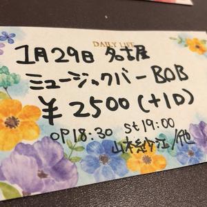 【ライブチケット】1月29日上前津ミュージックバーBOB 通常ブッキングライブ