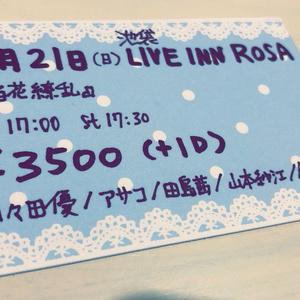 【ライブチケット】4月21日 池袋LIVE INN ROSA 通常ブッキングライブ