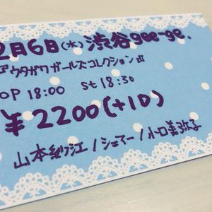 【ライブチケット】2月6日 渋谷gee-ge. 通常ブッキングライブ