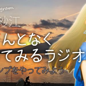 [ラジオ音声データ]山本紗江のなーんとなくやってみるラジオ!(仮)富士山見える本栖湖で冬キャンプ△してみる