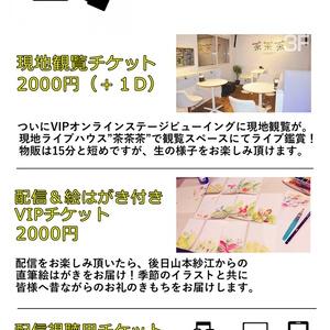 🌈5/5(祝)誕生日レコ発VIPオンラインステージビューイングVOL.8🌈