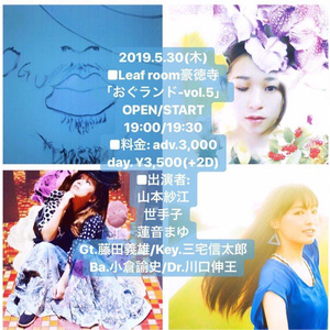 【ライブチケット】5月30日(木)Leaf room豪徳寺 フルバンド編成企画お呼ばれ