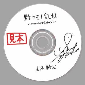 【実物CD-R】野ケモノ乱世~pocochaエディション~