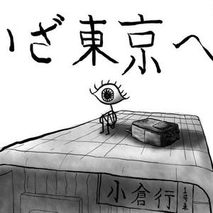 めがみん画集β0.1