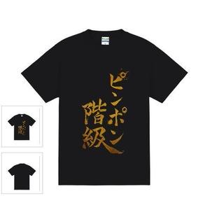 【C96】麻倉由衣オリジナル「ピンポン階級」Tシャツ