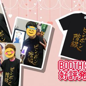 麻倉由衣オリジナル「ピンポン階級」Tシャツ