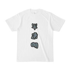 半透明-Tシャツ