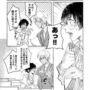 【降谷夢本】愛じゃないならなんなんだ!!