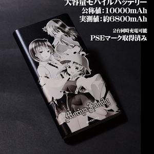 モバイルバッテリー「洩矢一家」