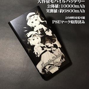 モバイルバッテリー「レミリア・フラン」