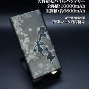 モバイルバッテリー「三天狗イメージ」