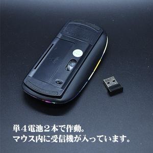 ワイヤレスマウス「永夜抄」