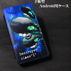 手帳型Androidケース「駆逐イ級」