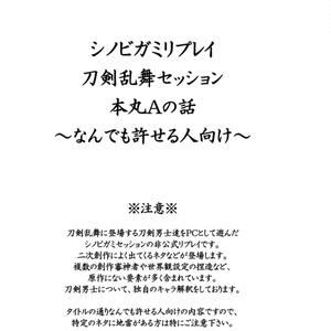 シノビガミリプレイ 刀剣乱舞セッション 本丸Aの話 ~なんでも許せる人向け~