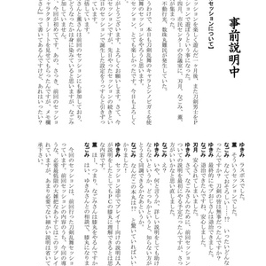 シノビガミリプレイ 刀剣乱舞セッション 年末現世の話 ~なんでも許せる人向け~