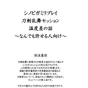 シノビガミリプレイ 刀剣乱舞セッション 料理大会の話 ~なんでも許せる人向け~