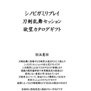 シノビガミリプレイ 刀剣乱舞セッション 欲望カタログギフト