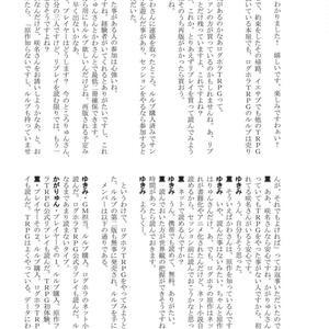 ログ・ホライズンTRPGリプレイ 眼鏡の眼鏡な眼鏡たち・前編