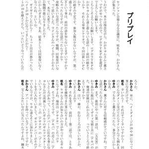 ログ・ホライズンTRPGリプレイ 眼鏡の眼鏡な眼鏡たち・中編