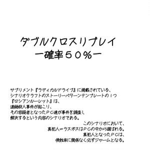 ダブルクロスリプレイ -確率50%-(再版)