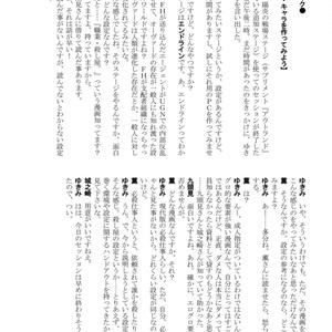 ダブルクロスリプレイ 殺し屋物語 ~5つの依頼~