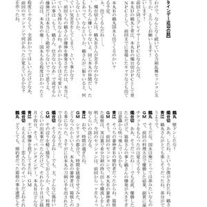 シノビガミリプレイ 刀剣乱舞セッション 温泉旅館の話 ~なんでも許せる人向け~