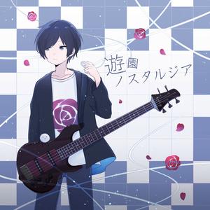 1st Album「遊園ノスタルジア」