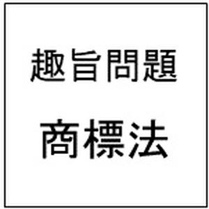 【趣旨問題】商標法v3