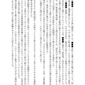 【電子版】四十九日後の屋上読本