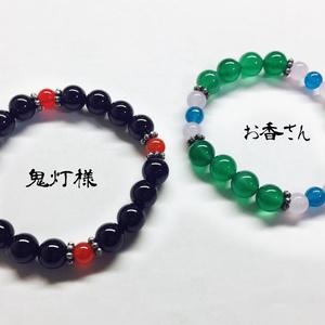 鬼灯の冷徹:鬼灯&お香イメージ 数珠ブレス
