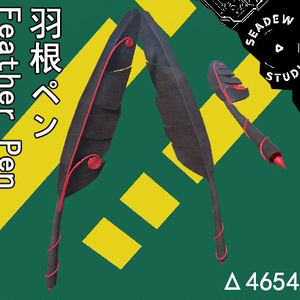 Free 羽根ペン Feather Pen