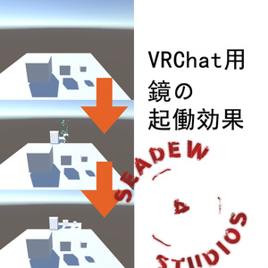 VRChat 鏡の起働効果 / VRChat Mirror Enable Effect