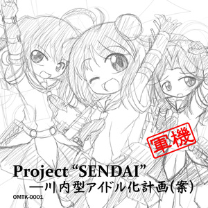 """Project """"SENDAI""""―川内型アイドル化計画(案)"""