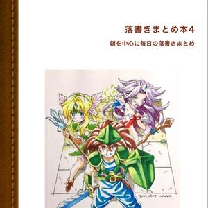 落書きまとめ本4