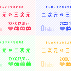 二次元と三次元の往復定期券パスケース・カラー多数!