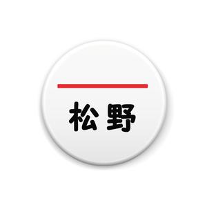 松野家名札風バッジ6色