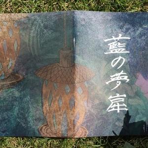 藍の夢窟 / MIND