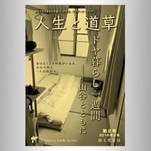 ドヤ暮らし1週間――山谷とともに/人生と道草 第2号