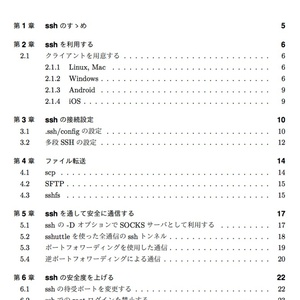 SSH Handbook