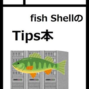fishのすゝめ