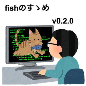 fishのすゝめ v0.2.0