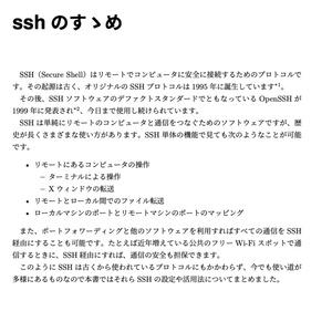 SCP Secure. Co. Py  SSHハンドブック 〜困ったときはいつでもSSHが助けてくれる〜