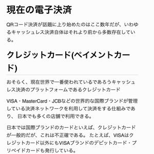 マッハ新書「日本の電子決済事情とその未来 」