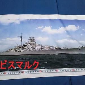 カラー着彩戦艦写真布ポスター「ドイツ戦艦 ビスマルク」