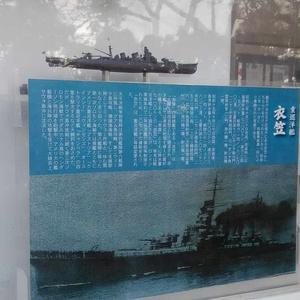 重巡洋艦「衣笠」ペンネントストラップカバー