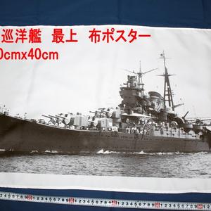 軽巡洋艦 最上布ポスター (白黒軍艦写真)