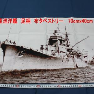 日本海軍 重巡洋艦 足柄布ポスター (白黒写真)