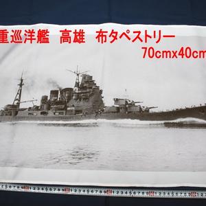 重巡洋艦 高雄布ポスター (白黒軍艦写真)