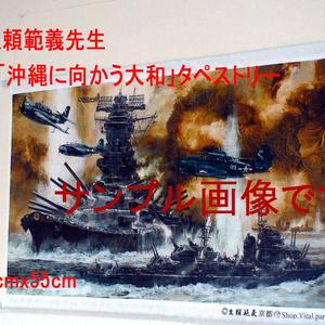 生頼範義先生「沖縄に向かう大和」タペストリー