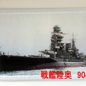 カラー着彩戦艦写真タペストリー「陸奥」
